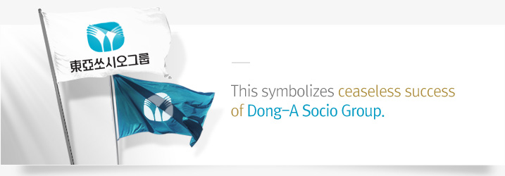 This symbolizes ceaseless success of Dong-A Socio Group.